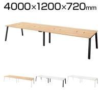 MRフリースタイルデスク フリーアドレスデスク 会議テーブル おしゃれ 幅4000mm 配線収納付 GA-MR4012