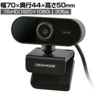フルHD解像度Webカメラ 1080P USB簡単接続 ビデオ会議 GH-WCMFA-BK