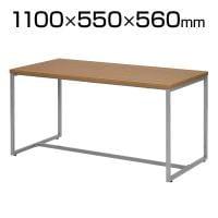 応接テーブル ハイテーブル ウォールナットテーブル ループ脚 幅1100×奥行550×高さ560mm GZLPTH...