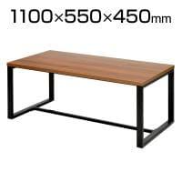 スクエアローテーブル 幅1100×奥行550×高さ450mm
