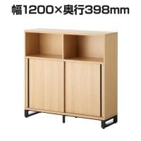 メティオ 木製キャビネット 書庫 3段 オープン+2段スライドドア 幅1200×奥行398mm 下置き用