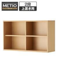 メティオ 木製キャビネット 書庫 2段 オープン 幅1200×奥行398mm 上置き用