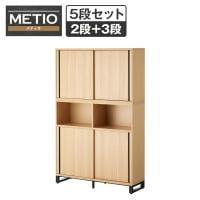 メティオ 木製キャビネット 書庫 5段 上下組 上置き用2段スライドドア+下置き用3段(オープン+2段スライドドア...