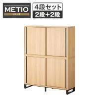 メティオ 木製キャビネット 書庫 4段 上下組 上置き用2段スライドドア+下置き用2段スライドドア 幅1200×奥...