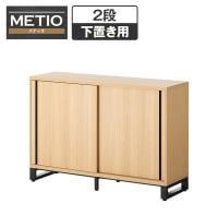 メティオ 木製キャビネット 書庫 2段 スライドドア 幅1200×奥行398mm 下置き用