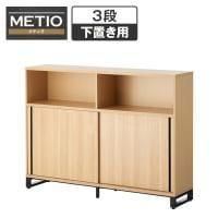 メティオ 木製キャビネット 書庫 3段 オープン+2段スライドドア 幅1600×奥行398mm 下置き用