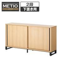 メティオ 木製キャビネット 書庫 2段 スライドドア 幅1600×奥行398mm 下置き用