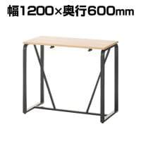 メティオ ハイテーブル ミーティングテーブル ハイタイプ 幅1200×奥行600×高さ1000mm 会議用テーブル カウンターテーブル