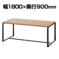 メティオ2.0 古木調 ミーティングテーブル 会議用テーブル 配線ボックス付き 幅1800×奥行900×高さ720mm