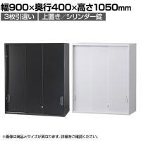 オフィス収納 HOSシリーズ 3枚引違い 上置用 書類整理 収納 スチール書庫 国産 幅900×奥行400×高さ1...