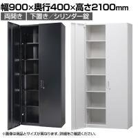 オフィス収納 HOSシリーズ 両開き 書類整理 収納 スチール書庫 国産 幅900×奥行400×高さ2100mm
