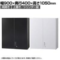 オフィス収納 HOSシリーズ 両開き 上置用 書類整理 収納 スチール書庫 国産 幅900×奥行400×高さ1050mm