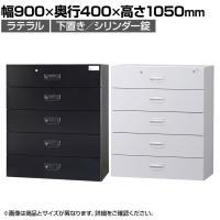 オフィス収納 HOSシリーズ ラテラルタイプ 5段 下置用 引き出し 書類整理 収納 スチール書庫 国産 幅900...