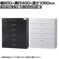 オフィス収納 HOSシリーズ ラテラルタイプ 6段 下置用 引き出し 書類整理 収納 スチール書庫 国産 幅900...