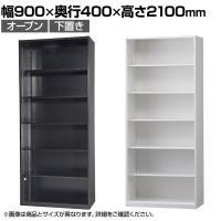 オフィス収納 HOSシリーズ オープン 書類整理 収納 スチール書庫 国産 幅900×奥行400×高さ2100mm