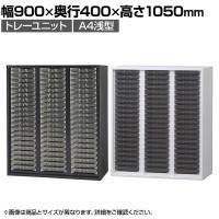 オフィス収納 HOSシリーズ トレーユニット 3列21段(A4浅型) 書類整理 収納 スチール書庫 国産 幅900...