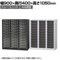 オフィス収納 HOSシリーズ トレーユニット 3列11段(A4深) 書類整理 収納 スチール書庫 国産 幅900×...