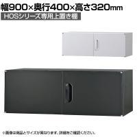 オフィス収納 HOSシリーズ 上置き棚 書類整理 収納 スチール書庫 国産 幅900×奥行400×高さ320mm
