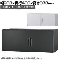 オフィス収納 HOSシリーズ 上置き棚 書類整理 収納 スチール書庫 国産 幅900×奥行400×高さ370mm