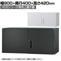 オフィス収納 HOSシリーズ 上置き棚 書類整理 収納 スチール書庫 国産 幅900×奥行400×高さ420mm
