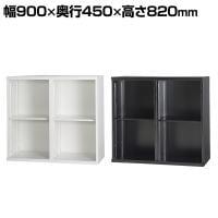 コンビネーションブロック オープン書庫 2列2段 棚板付き スチールキャビネット 幅900×高さ820mm | N...
