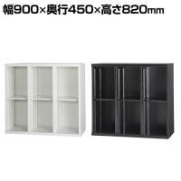 コンビネーションブロック オープン書庫 3列2段 棚板付き スチールキャビネット 幅900×高さ820mm | N...