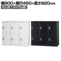 コンビネーションブロック 6人用 パーソナルロッカー 3列2段 ダイヤル錠 鍵付き 幅900×高さ820mm | ...