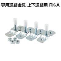 [オプション]スチール書庫 A4シリーズ・TSシリーズ用 連結金具(上下連結用) 4個1組 国産 RK-A