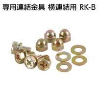 [オプション]スチール書庫 A4シリーズ・TSシリーズ用 連結金具(横連結用) 4個1組 国産 RK-B