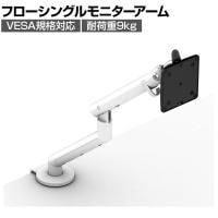 Flo Monitor Arm フローモニターアーム ホワイト HermanMiller ハーマンミラー