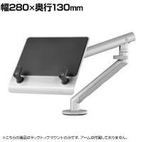 Flo Monitor Arm フローモニターアーム用ラップトップマウント ホワイト HermanMiller ハ...