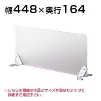 デスク用/テーブル用 サイドスクリーン 幅450mm 間仕切り 衝立 【アクリル/半透明】