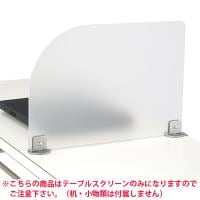 HS-YS-105 / 会議テーブルスクリーン【アクリル/半透明】
