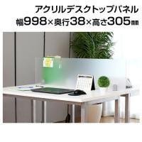 アクリルデスクトップパネル/幅1000mm/HS-YS-S4