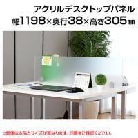 アクリルデスクトップパネル/幅1200mm/HS-YS-S5