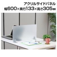 アクリルサイドパネル/幅600mm/HS-YS-S3