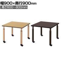 DWTテーブル 介護施設 食堂テーブル スチール製昇降脚/片側キャスター仕様 高さ調節 幅900×奥行900×高さ...