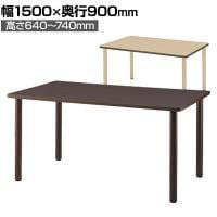 DWTテーブル 介護施設 食堂テーブル 木製スペーサー付き 高さ調節 幅1500×奥行900×高さ640-740mm