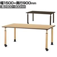 DWTテーブル 介護施設 食堂テーブル スチール製昇降脚/片側キャスター仕様 高さ調節 幅1500×奥行900×高...