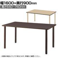 DWTテーブル 介護施設 食堂テーブル 木製スペーサー付き 高さ調節 幅1600×奥行900×高さ640-740mm
