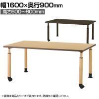 DWTテーブル 介護施設 食堂テーブル スチール製昇降脚/片側キャスター仕様 高さ調節 幅1600×奥行900×高...