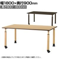 DWTテーブル 介護施設 食堂テーブル スチール製昇降脚/片側キャスター仕様 高さ調節 幅1800×奥行900×高...