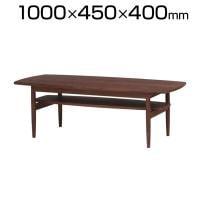 Arbre センターテーブル ウォールナット 天然木 シンプル 幅1000×奥行450×高さ400mm ART-2...