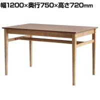 テーブル ダイニングテーブル 木製 机 ナチュラル ヴィンテージ風 リビング ダイニング ラシック Rasic 幅...