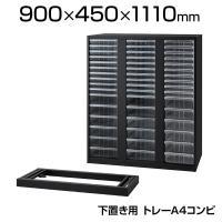 ICシリーズ 壁面収納庫 下置き レタートレーA4コンビ ベース付き ブラック 幅900×奥行450×高さ1110...