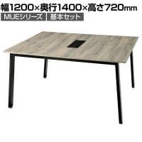 【アッシュ:5月下旬入荷予定】ミーティングテーブル 基本セット スラント脚 一枚天板仕様 幅1200×奥行1400...