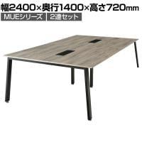 【アッシュ:5月下旬入荷予定】ミーティングテーブル 2連セット スラント脚 一枚天板仕様 幅2400×奥行1400...