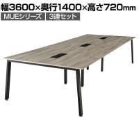 ミーティングテーブル 3連セット スラント脚 一枚天板仕様 幅3600×奥行1400×高さ720mm