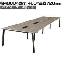 【アッシュ:5月下旬入荷予定】ミーティングテーブル 4連セット スラント脚 一枚天板仕様 幅4800×奥行1400...