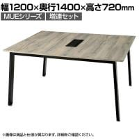 ミーティングテーブル 増連セット スラント脚 一枚天板仕様 幅1200×奥行1400×高さ720mm
